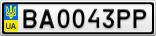 Номерной знак - BA0043PP