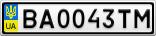 Номерной знак - BA0043TM