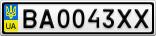 Номерной знак - BA0043XX
