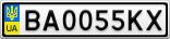 Номерной знак - BA0055KX