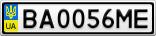 Номерной знак - BA0056ME
