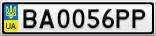 Номерной знак - BA0056PP