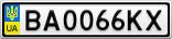 Номерной знак - BA0066KX