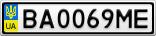 Номерной знак - BA0069ME