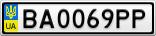 Номерной знак - BA0069PP