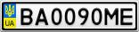 Номерной знак - BA0090ME