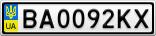 Номерной знак - BA0092KX