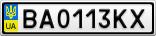 Номерной знак - BA0113KX