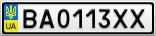 Номерной знак - BA0113XX