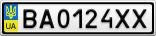 Номерной знак - BA0124XX