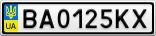 Номерной знак - BA0125KX