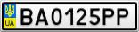 Номерной знак - BA0125PP