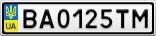 Номерной знак - BA0125TM