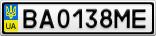 Номерной знак - BA0138ME