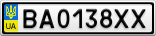 Номерной знак - BA0138XX