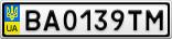 Номерной знак - BA0139TM