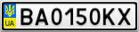 Номерной знак - BA0150KX