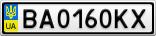 Номерной знак - BA0160KX