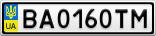 Номерной знак - BA0160TM