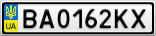 Номерной знак - BA0162KX