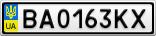 Номерной знак - BA0163KX