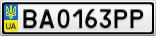 Номерной знак - BA0163PP