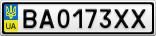 Номерной знак - BA0173XX