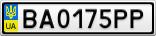 Номерной знак - BA0175PP