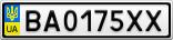 Номерной знак - BA0175XX