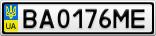 Номерной знак - BA0176ME