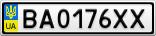 Номерной знак - BA0176XX