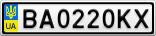 Номерной знак - BA0220KX