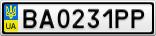 Номерной знак - BA0231PP