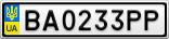 Номерной знак - BA0233PP