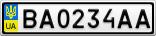 Номерной знак - BA0234AA