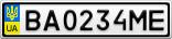 Номерной знак - BA0234ME