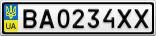 Номерной знак - BA0234XX