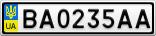 Номерной знак - BA0235AA