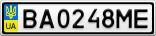 Номерной знак - BA0248ME