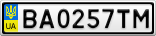 Номерной знак - BA0257TM
