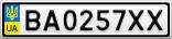 Номерной знак - BA0257XX