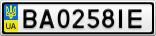 Номерной знак - BA0258IE