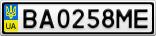 Номерной знак - BA0258ME