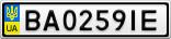 Номерной знак - BA0259IE