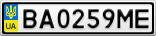Номерной знак - BA0259ME