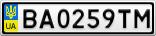 Номерной знак - BA0259TM