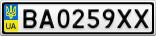 Номерной знак - BA0259XX