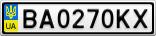 Номерной знак - BA0270KX
