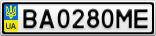 Номерной знак - BA0280ME