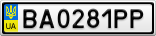 Номерной знак - BA0281PP
